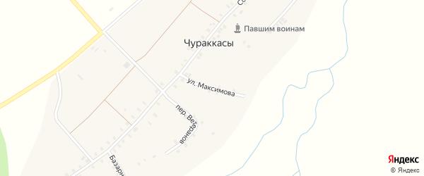 Переулок Максимова на карте деревни Чураккас с номерами домов