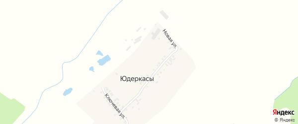 Ключевая улица на карте деревни Юдеркасы с номерами домов