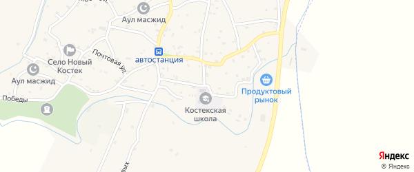 Школьная улица на карте села Костека с номерами домов