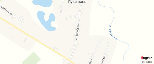 Улица Воробьева на карте деревни Пуканкасов с номерами домов