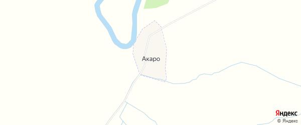 Карта села Акаро в Дагестане с улицами и номерами домов