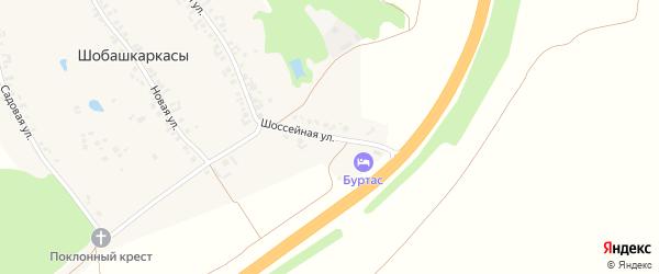 Шоссейная улица на карте деревни Шобашкаркасы с номерами домов