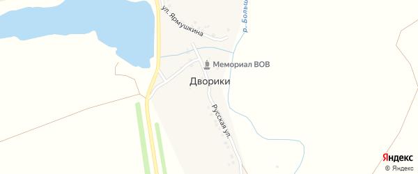 Русская улица на карте деревни Дворики с номерами домов