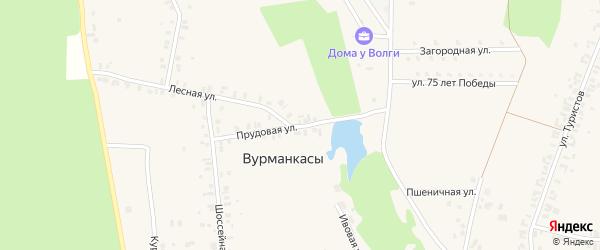 Прудовая улица на карте деревни Вурманкасы (Вурман-Сюктерского с/п) с номерами домов