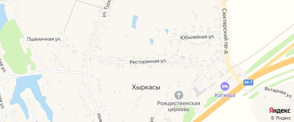 Ресторанная улица на карте села Хыркас с номерами домов
