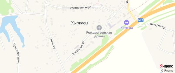Школьная улица на карте села Хыркас с номерами домов