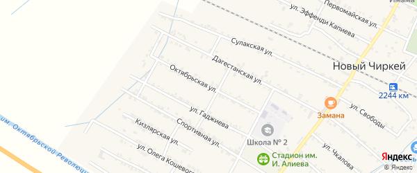 Октябрьская улица на карте села Нового Чиркея с номерами домов