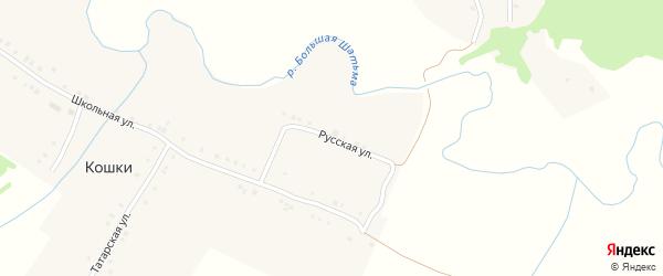 Русская улица на карте деревни Кошки с номерами домов