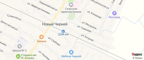 Улица Котрова на карте села Нового Чиркея с номерами домов