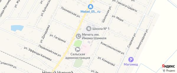 Комсомольская улица на карте села Нового Чиркея с номерами домов