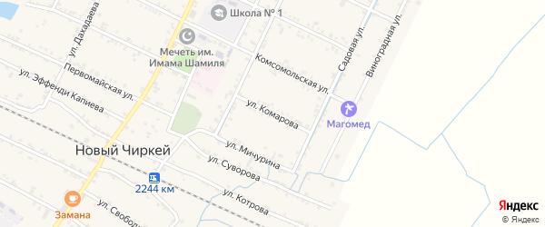 Улица Комарова на карте села Нового Чиркея с номерами домов