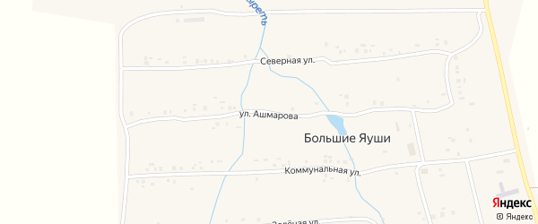 Улица Ашмарова на карте деревни Большие Яуши с номерами домов