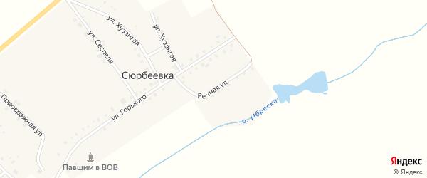 Речная улица на карте деревни Сюрбеевки с номерами домов