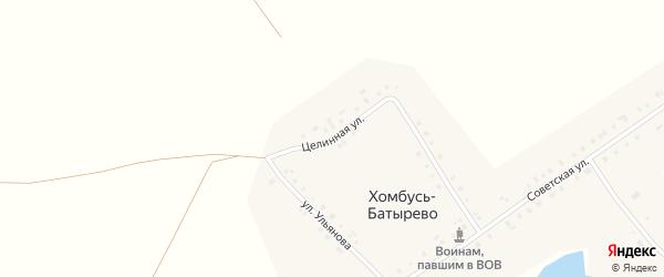 Целинная улица на карте села Хомбусь-Батырево с номерами домов