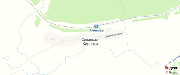 Карта деревни Сявалкас-Хирпоси в Чувашии с улицами и номерами домов