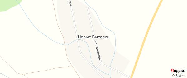 Улица Гагарина на карте деревни Новые Выселки с номерами домов