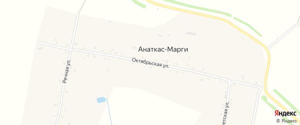 Октябрьская улица на карте деревни Анаткаса-Марги с номерами домов