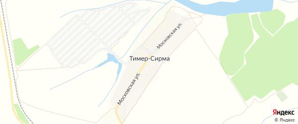 Карта деревни Тимер-Сирмы в Чувашии с улицами и номерами домов