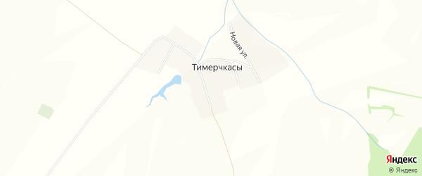 Карта деревни Тимерчкасы в Чувашии с улицами и номерами домов