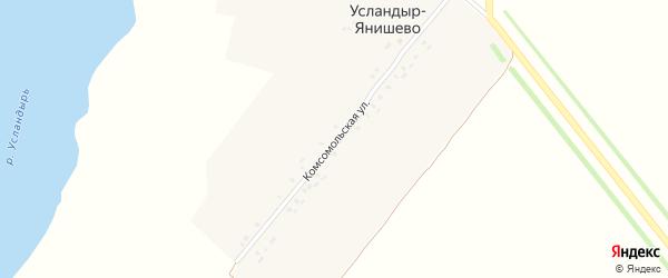 Комсомольская улица на карте деревни Усландыр-Янишево с номерами домов