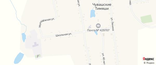 Школьная улица на карте деревни Чувашские Тимяши с номерами домов