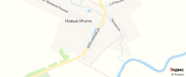 Шоссейная улица на карте деревни Новые Игити с номерами домов
