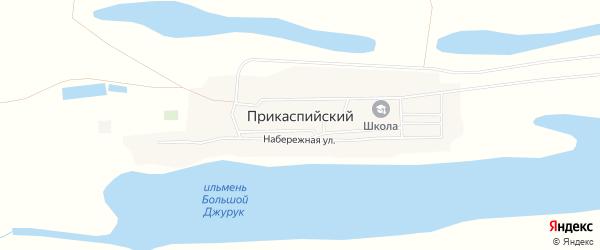 Карта Прикаспийского поселка в Астраханской области с улицами и номерами домов