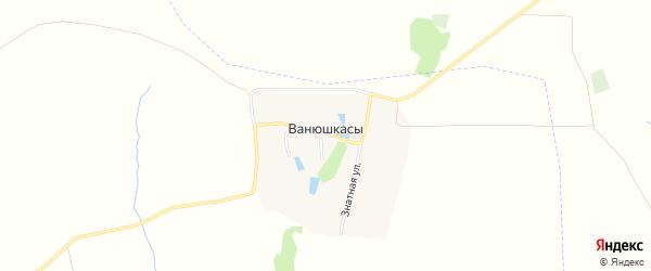 Карта деревни Ванюшкас в Чувашии с улицами и номерами домов