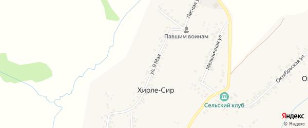 9 мая улица на карте деревни Хирле-Сир с номерами домов
