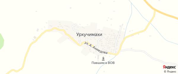 Улица А.Ахмедова на карте села Урхучимахи с номерами домов
