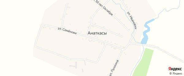 Улица Семенова на карте деревни Анаткас с номерами домов