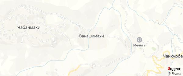 Карта села Ванаши в Дагестане с улицами и номерами домов
