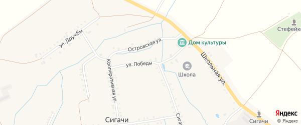 Улица Победы на карте деревни Сигачи с номерами домов