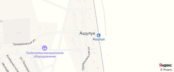 Ашулукская улица на карте поселка Ашулука с номерами домов