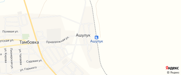 Карта поселка Ашулука в Астраханской области с улицами и номерами домов