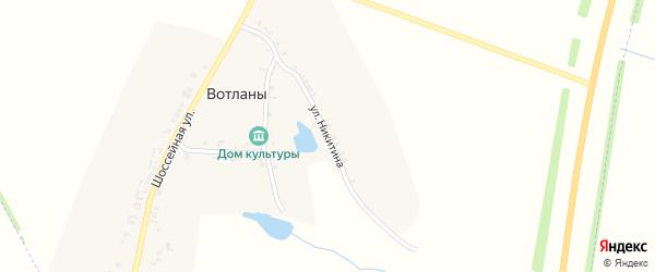 Улица Никитина на карте деревни Вотланы с номерами домов