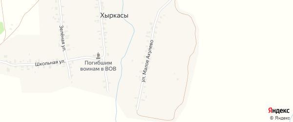 Улица Малое Акулево на карте деревни Хыркас с номерами домов