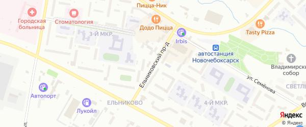 Ельниковский проезд на карте Новочебоксарска с номерами домов