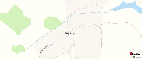 Чиршинская улица на карте деревни Чирши с номерами домов