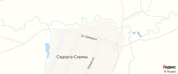 Улица Шмидта на карте деревни Сядорги-Сирмы с номерами домов