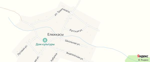 Русская улица на карте деревни Елюккас с номерами домов