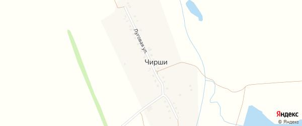 Луговая улица на карте деревни Чирш с номерами домов