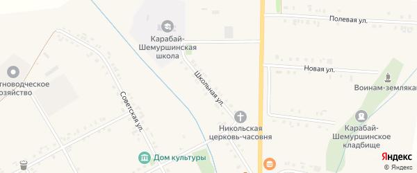 Школьная улица на карте деревни Карабая-Шемурши с номерами домов