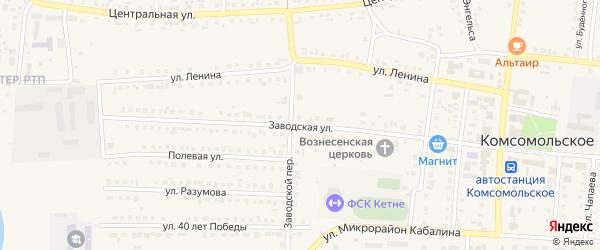 Заводская улица на карте Комсомольского села с номерами домов