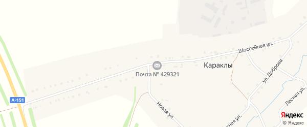 Шоссейная улица на карте деревни Караклы с номерами домов