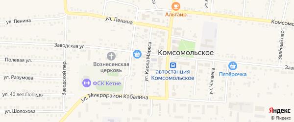 Улица К.Маркса на карте Комсомольского села с номерами домов