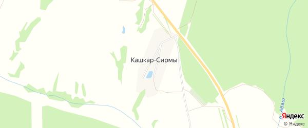 Карта деревни Кашкара-Сирмы в Чувашии с улицами и номерами домов