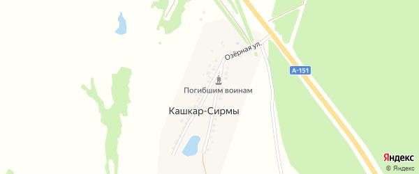 Озерная улица на карте деревни Кашкара-Сирмы с номерами домов