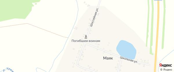 Шоссейная улица на карте деревни Маяка с номерами домов
