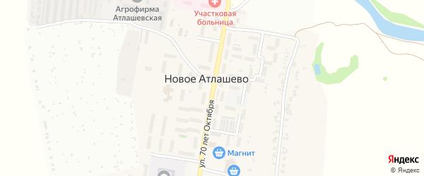 Улица 70 лет Октября на карте поселка Новое Атлашево с номерами домов